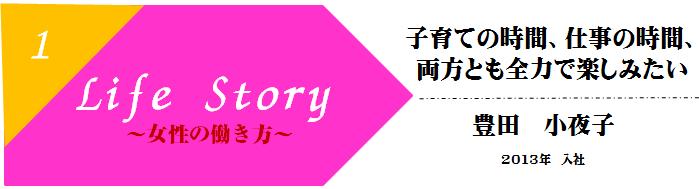 lifestory3