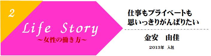 lifestory4