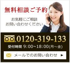 無料相談ご予約 お気軽にお問い合わせください 0120-319-133