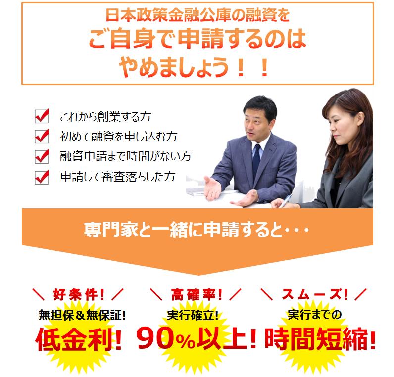 創業融資サポート