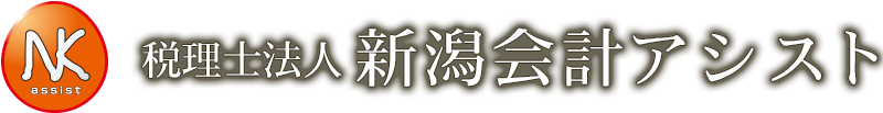 税理士法人 新潟会計アシスト